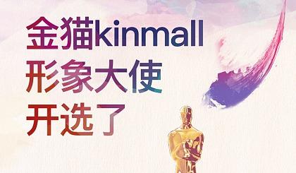 互动吧-评形象大使,金猫kinmall带你免费畅游东南亚