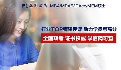 互动吧-MBA/MPA/MEM/EMBA在职研究生备考公益讲座