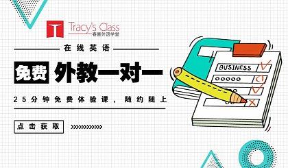 互动吧-【春喜外语】在线外教一对一免费试听课