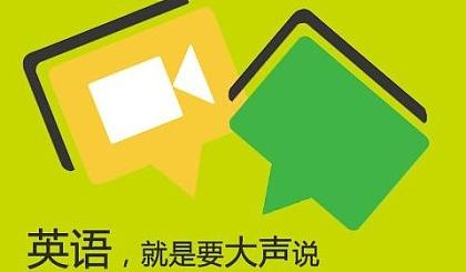 互动吧-苏州商务英语口语学习班,打造纯正英语口语