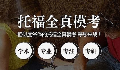互动吧-【南京托福培训课程】托福全真模考,仿真度99%