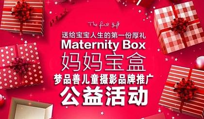 互动吧-妈妈宝盒,大型公益活动,新生儿宝宝专属礼盒,句容城火爆开抢....