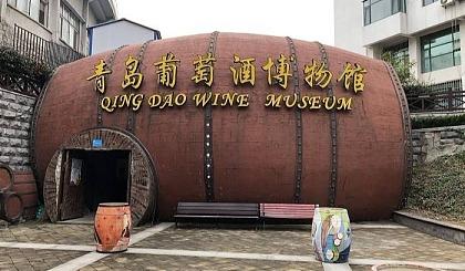 互动吧-看多国建筑风格,青岛葡萄酒博物馆官方电子票/特优票