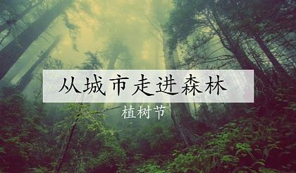 互动吧-常州溧阳 (外省**届植树节—我和大山有个约会)