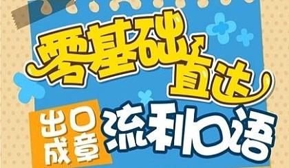 互动吧-南京成人零基础英语培训,英语母语教学环境金华英语日常