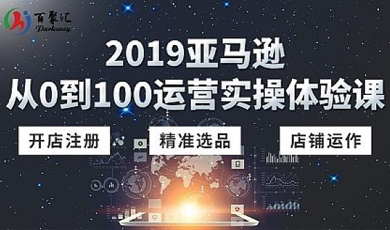 选品定江山-2019亚马逊最 新选品大法私密课