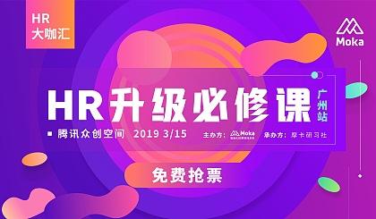 互动吧-HR升级必修课 3月15日广州站【报名即赠电子书】