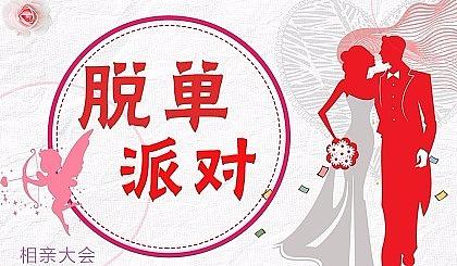 互动吧-北京名企名校海归硕博高知单身精英每周末单身派对