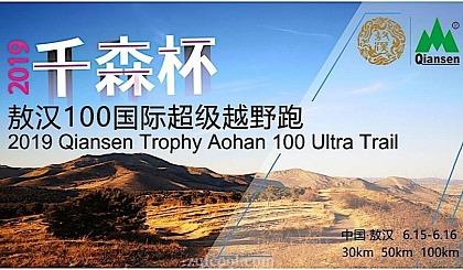 互动吧-2019千森杯敖汉100国际超级越野跑