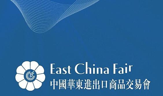 2020年第30届中国华东进出口商品交易会
