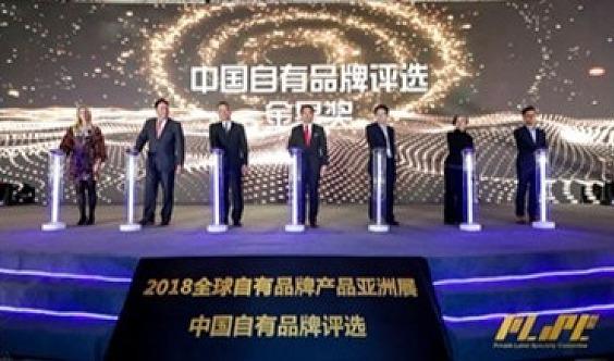 2019上海第十届全球自有品牌产品亚洲展