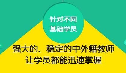 互动吧-杭州外教英语口语培训课程,打造纯正英语口语