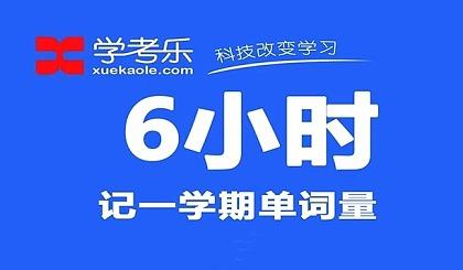 互动吧-潞城初高中生的福音——6次课速记一学期单词,免费试课,团报更优惠!
