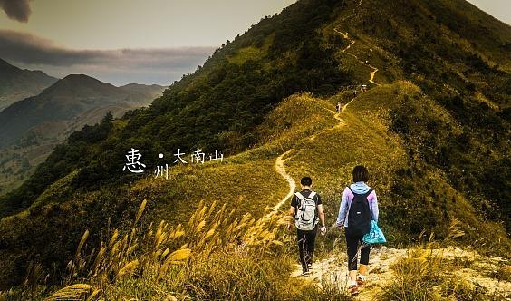 深圳快乐团建:惠州大南山徒步一日团建-徒步露营系列