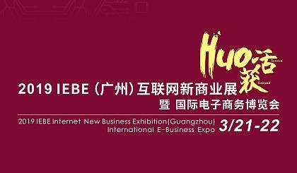 互动吧-2019 IEBE(广州)互联网新商业展 暨国际电子商务博览会