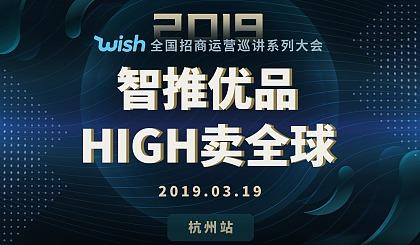互动吧-2019年Wish首届全国招商运营巡讲系列大会---智推优品 HIGH卖全球
