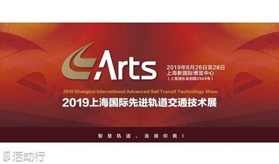 2019中国(上海)轨道交通安全管理峰会即将开幕