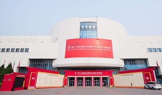 2020北京文化创意展览会