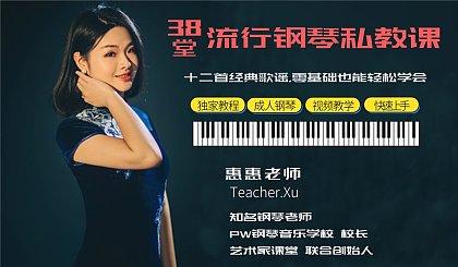 互动吧-38堂流行钢琴私教课:十二首经典歌谣,零基础也能轻松学会