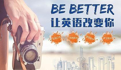 互动吧-【北京英语体验课】寻找语伴共同进步,来这里就行了!