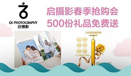 互动吧-蚌埠启摄影婚纱又有大动作了,500份12寸相册+30张入册+黄金美容棒免费送!
