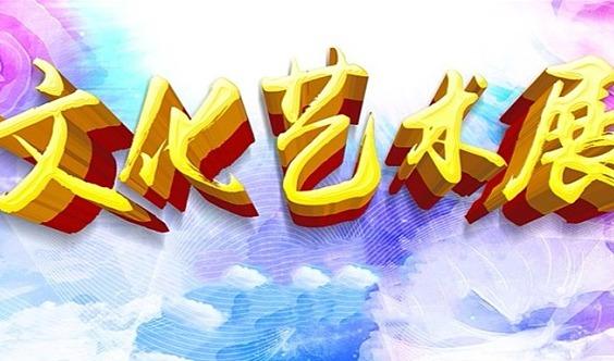 文化艺术第一展=2020年北京文博会