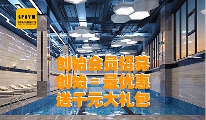 互动吧-赛尔时尚游泳健身●大方店创始会员招募,6折优惠!送千元大礼包!