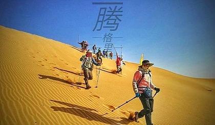 互动吧-国庆3日 爬山虎•腾格里沙漠 远征腾格里-五湖连穿(含露营装备)