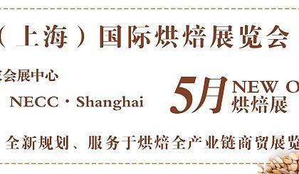 互动吧-2020年上海烘焙展