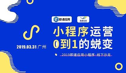 互动吧-小程序运营从0到1的蜕变-即速应用小程序线下沙龙 广州站