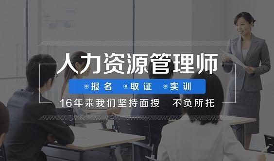 【2019】企业人力资源管理师认证培训【考证班】