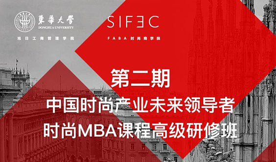 中国时尚产业未来领-导-者 · 时尚MBA课程高级研修班