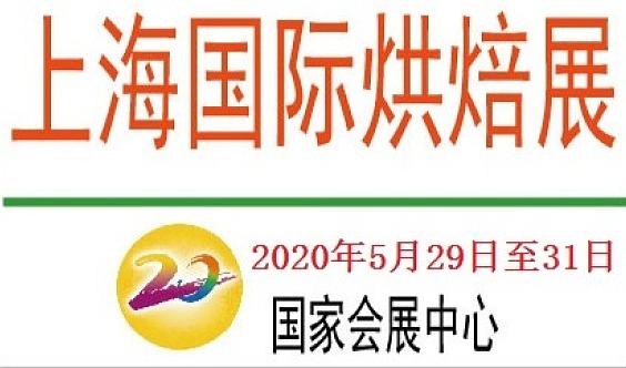 2020上海国际烘焙展