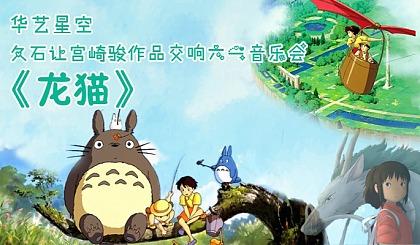 互动吧-【9折】久石让宫崎骏作品交响六一音乐会《龙猫》