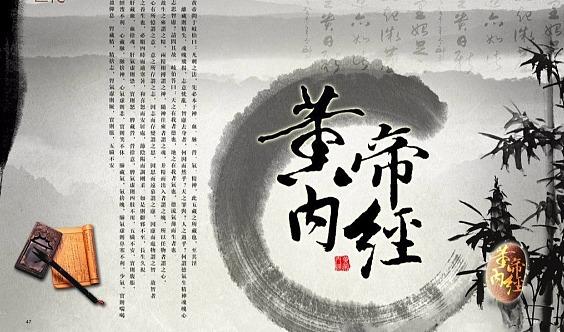 9月18交大教育集团易商国学班《黄帝内经与秋季养生》实修交流会