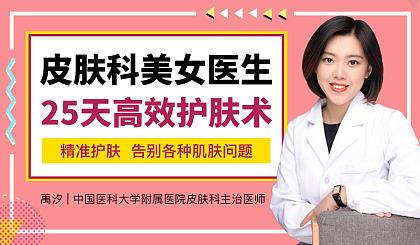 互动吧-拒绝盲目护肤,25天告别各种肌肤问题!皮肤科主治医师教你精准护肤