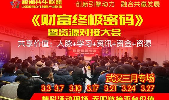 武汉《策略赢销》商圈资源合作
