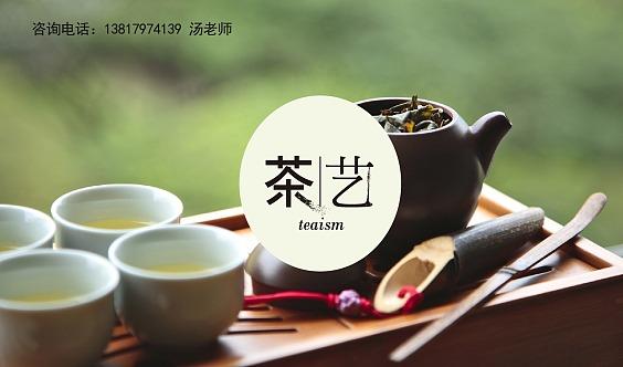 闵行  政府补贴  茶艺 初级班