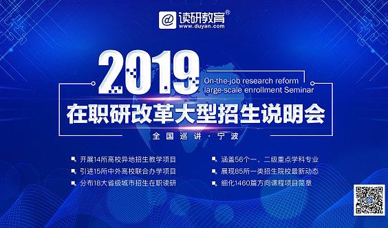 2019年在职研政策改革大型招生说明会全国巡讲 宁波站
