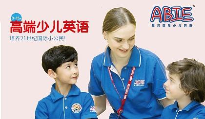 互动吧-爱贝国际少儿英语吴中万达中心全外教体验课