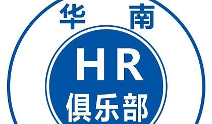 互动吧-欢迎加入HR俱乐部——会员 招募中