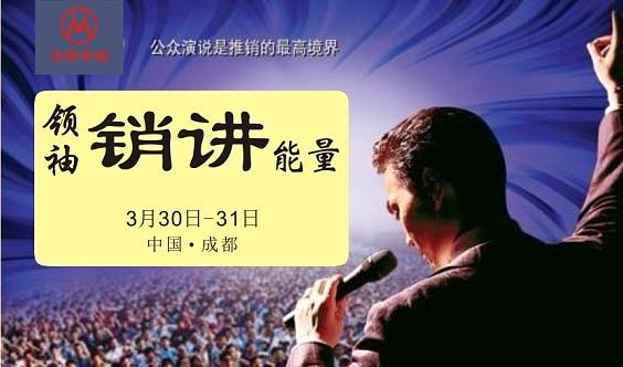 华梦学院第55期《领袖销讲能量》总裁学习研讨会!