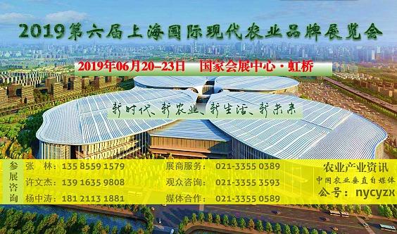 2019上海农博会,上海国际现代农业品牌展览会,农业产业化博览会,时间-地址