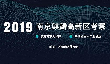"""互动吧-考察报名 6月30号 亲赴南京""""大绿肺"""",共促机器人产业资源协作与共融"""
