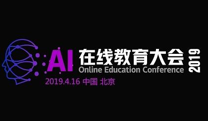互动吧-AI在线教育大会2019.04.16 中国北京