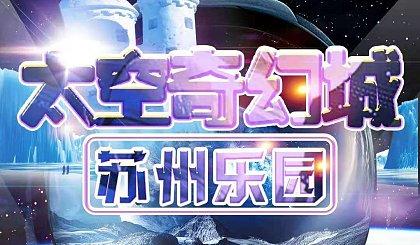 互动吧-科幻!29.9体验苏州乐园奇幻太空城!玩转黑科技(需提前一天预订)