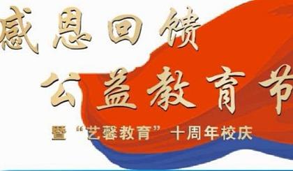 互动吧-昌吉市艺馨教育 第二届公益教育节