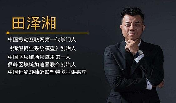 中国**官方认证—12月13-15日田泽湘《利他盈利模式》