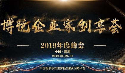 互动吧-博悦荟2019年度千人企业家峰会--创业服务协会专属邀请函
