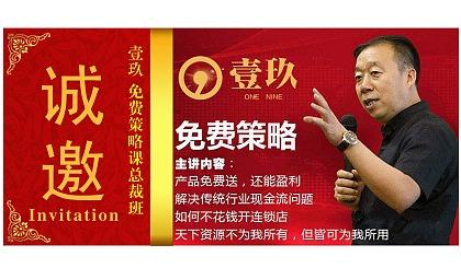 互动吧-袁国顺 壹玖免费模式资源对接峰会 3月安顺站 ,壹玖免费策略
